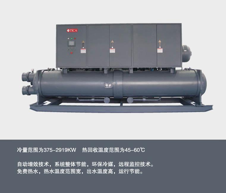 满液式水冷螺杆热泵机组