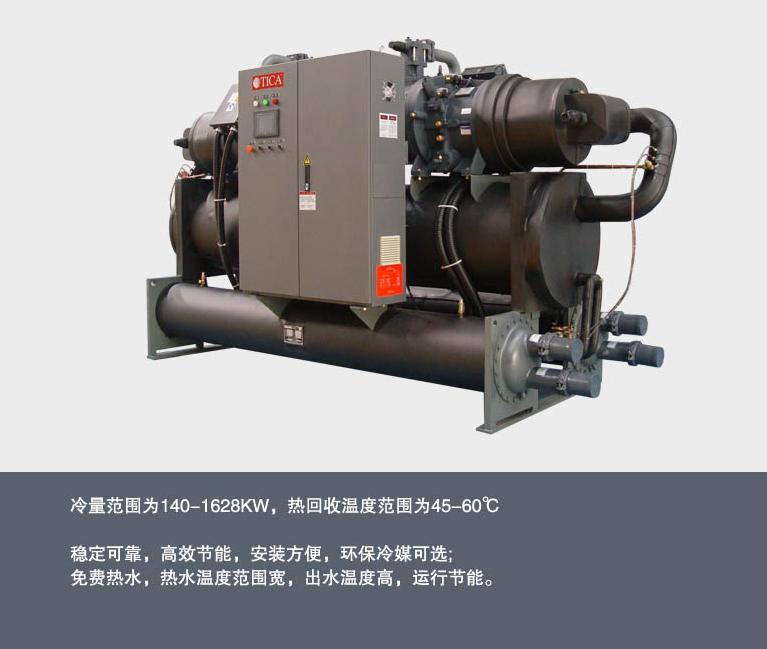 水源螺杆热泵机组